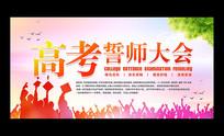 高考誓师大会高考宣传背景展板
