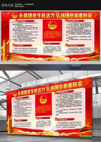 共青团团员宣传栏党建展板