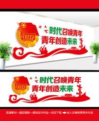 共青团文化墙展板