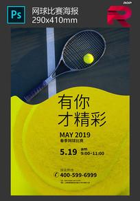 公司网球比赛海报