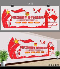红色大共青团文化墙设计