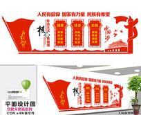 红色核心价值观党建文化墙