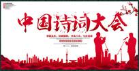 红色中国诗词大会活动展板设计