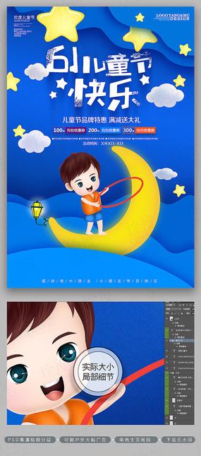 简约创意唯美插画六一儿童节海报