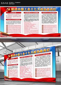 解读中国工会十七大报告宣传栏