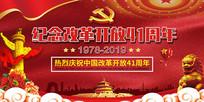纪念改革开放41周年宣传展板