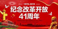 纪念改革开放41周年展板设计