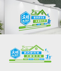 蓝色文明宿舍宿舍文化墙