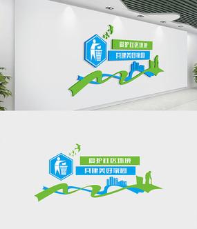 绿色爱护社区环境文化墙