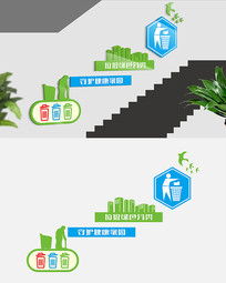 绿色垃圾分类楼梯文化墙