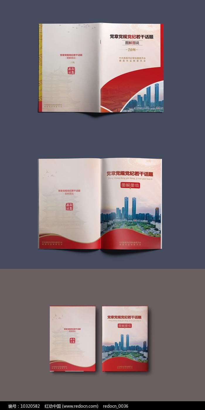 南昌宣传封面设计图片