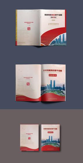 南昌宣传封面设计