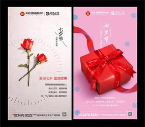 七夕节微信海报