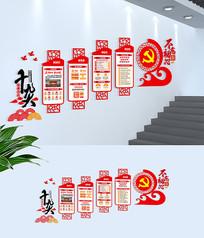 十九大入党宣誓党建楼梯文化墙