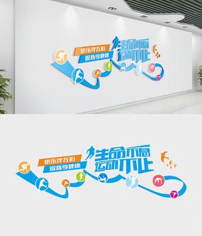 文体活动室文化墙