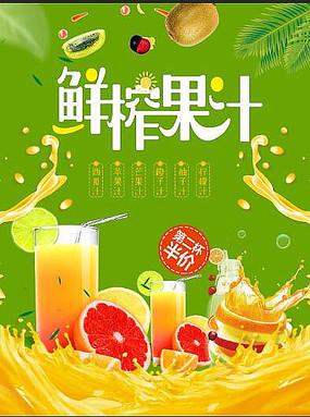 夏季冷饮海报鲜榨果汁海报