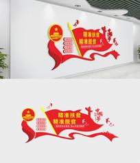 乡村扶贫文化墙