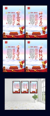 新十六方针宣传展板设计