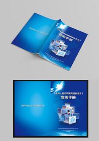 宣传手册封面设计