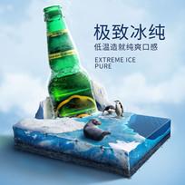原创元素-啤酒主题