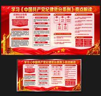 中国共产党纪律处分条例解读展板
