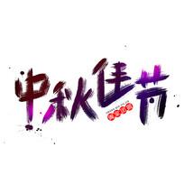 中秋佳节炫彩手绘书法毛笔艺术字