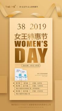 38妇女节化妆品海报模板PSD