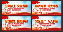 红色安全生产人人有责宣传展板