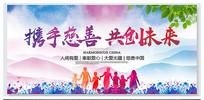 炫彩爱心慈善公益设计海报