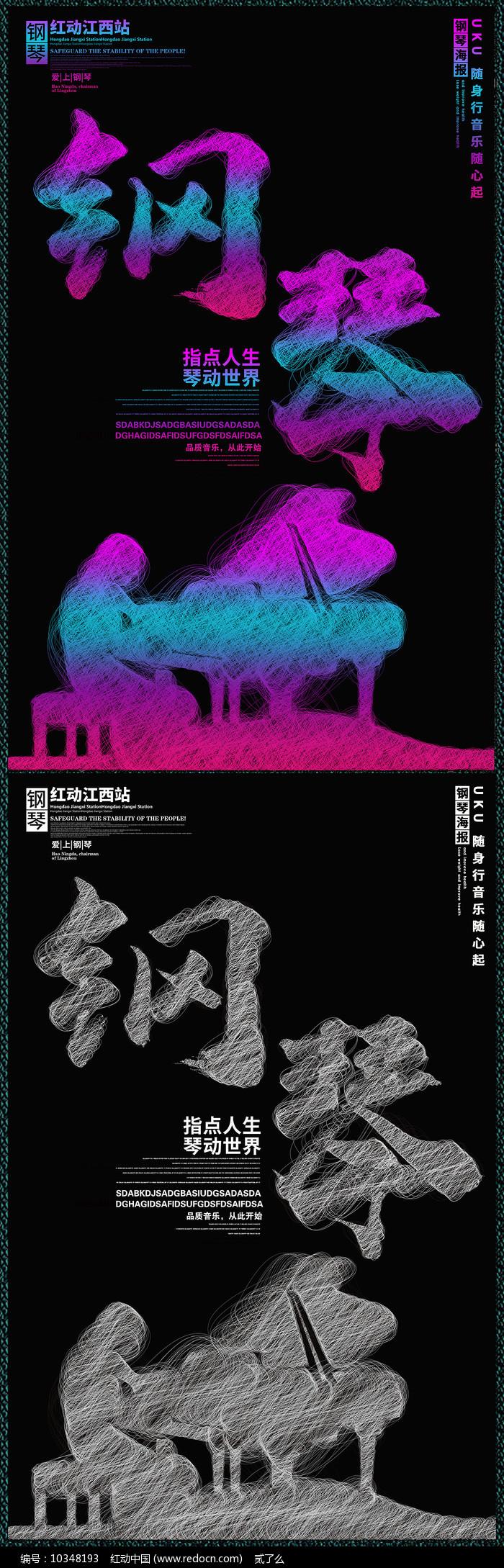 创意钢琴宣传海报设计图片
