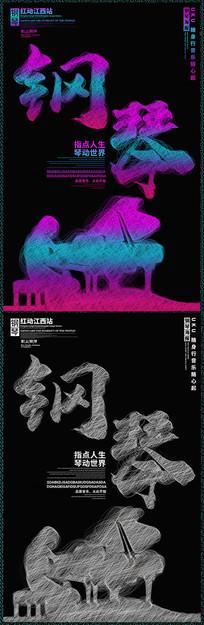 创意钢琴宣传海报设计