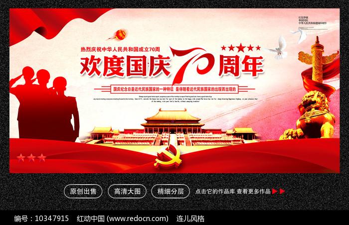 党建建国70周年海报图片