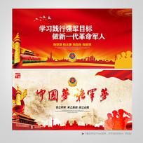 党建中国梦强军梦宣传展板