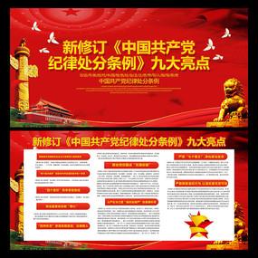 大气中国共产党纪律处分条例宣传展板