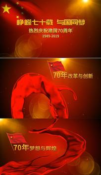 国庆70周年视频模板