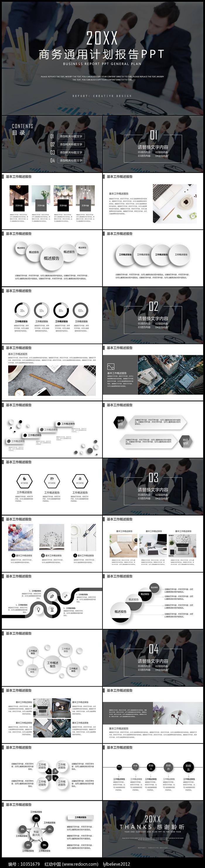 黑色欧美项目投资公司介绍商业计划书PPT