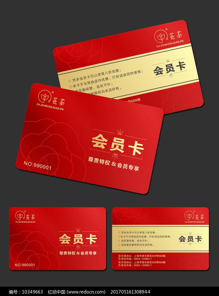 红色VIP会员卡图片