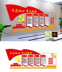 红色党建党员活动室文化墙