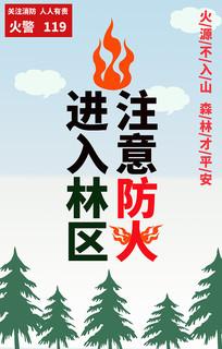 简约森林防火海报