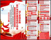 简约中国共产党农村基层组织工作条例