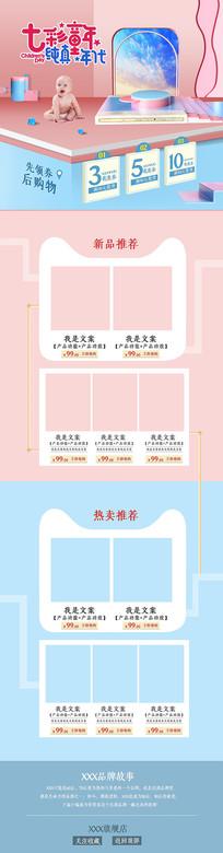 京东淘宝天猫儿童节首页设计模板