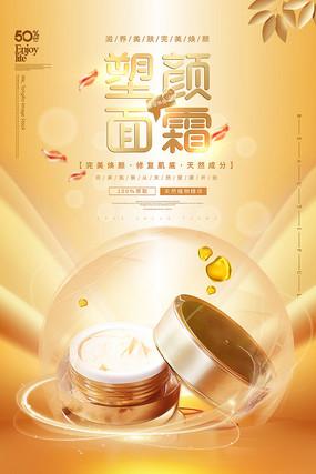 金色大气塑颜面霜化妆品海报