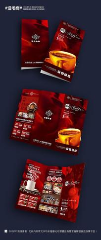 咖啡冷饮宣传折页设计