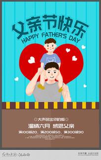 卡通父亲节快乐海报设计
