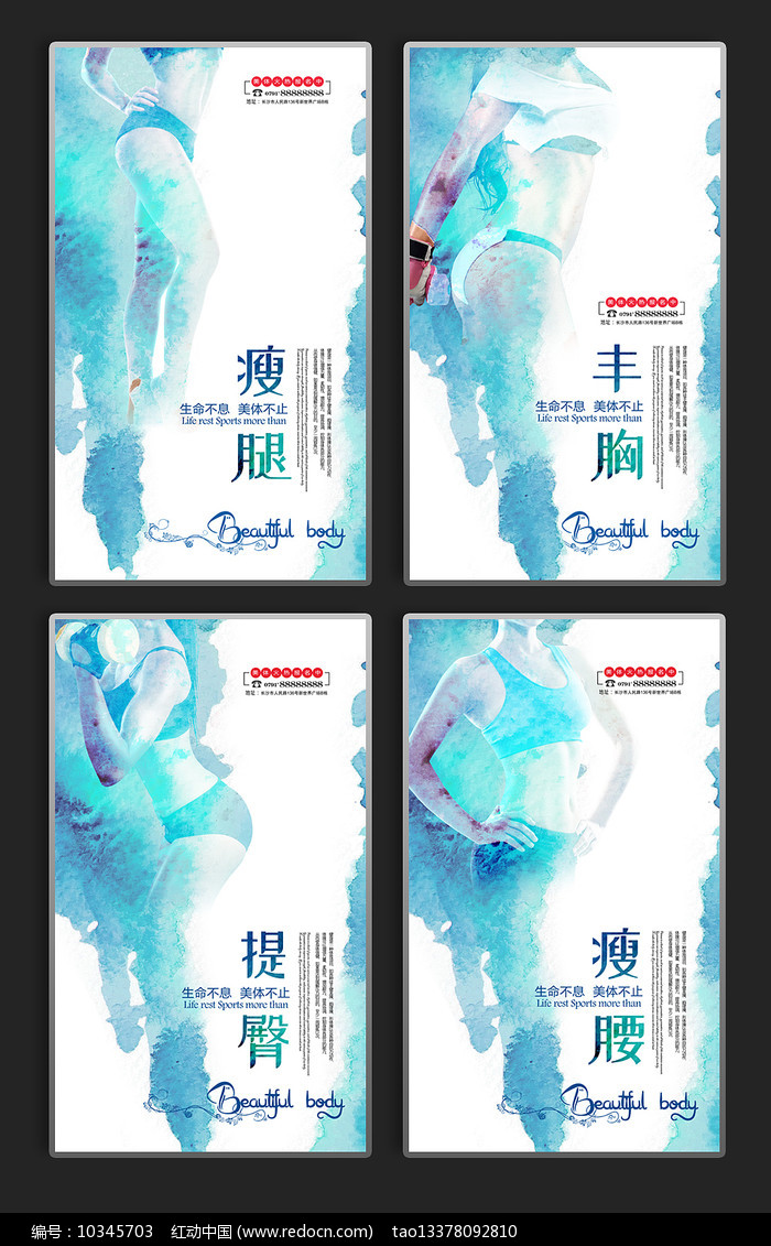 蓝色水彩健身减肥海报图片