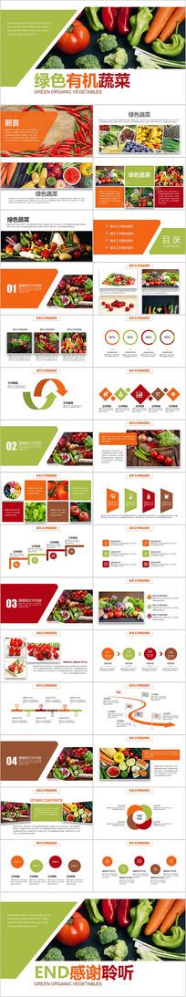 绿色有机蔬菜绿色水果健康生活PPT