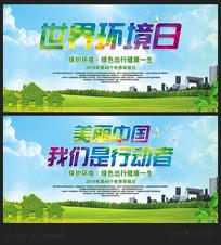 美丽中国世界环境日展板设计