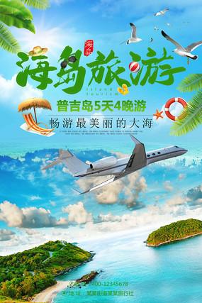普吉岛旅游海报广告设计
