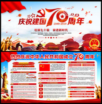 庆祝建国70周年展板宣传栏