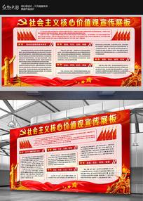 社会主义核心价值观党建宣传栏